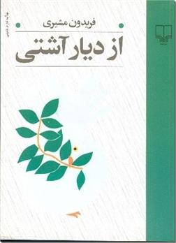 کتاب از دیار آشتی - جیبی - شعر معاصر - خرید کتاب از: www.ashja.com - کتابسرای اشجع