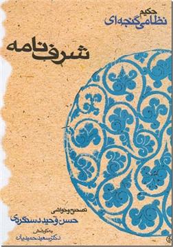 کتاب شرف نامه - شرف نامه از حکیم نظامی - خرید کتاب از: www.ashja.com - کتابسرای اشجع