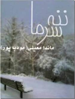 خرید کتاب ننه سرما از: www.ashja.com - کتابسرای اشجع