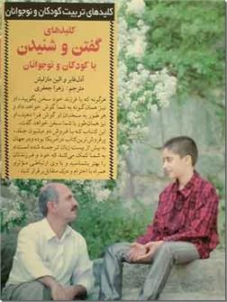 خرید کتاب کلیدهای گفتن و شنیدن با کودکان و نوجوانان از: www.ashja.com - کتابسرای اشجع
