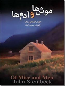 کتاب موش ها و آدم ها - رمان اجتماعی موشها و آدمها - خرید کتاب از: www.ashja.com - کتابسرای اشجع