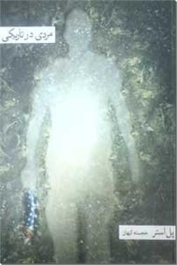 خرید کتاب مردی در تاریکی از: www.ashja.com - کتابسرای اشجع