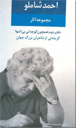 کتاب مجموعه آثار احمد شاملو 2 - دفتر دوم: همچون کوچه ئی بی انتها - خرید کتاب از: www.ashja.com - کتابسرای اشجع