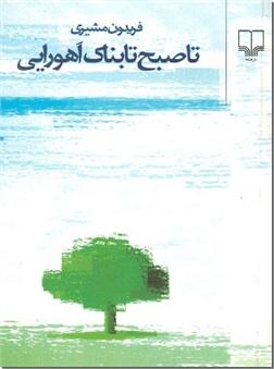 خرید کتاب تا صبح تابناک اهورایی - جیبی از: www.ashja.com - کتابسرای اشجع
