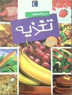 کتاب دایره المعارف تغذیه - خوارکیها و اهمیت تغذیه - خرید کتاب از: www.ashja.com - کتابسرای اشجع