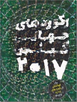 خرید کتاب رکوردهای جهانی گینس 2017 از: www.ashja.com - کتابسرای اشجع
