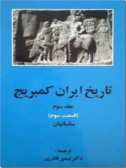 کتاب تاریخ ایران کمبریج، ساسانیان - جلد سوم قسمت سوم - خرید کتاب از: www.ashja.com - کتابسرای اشجع