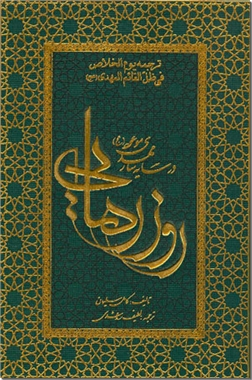 خرید کتاب روز رهایی از: www.ashja.com - کتابسرای اشجع