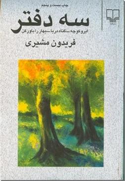 خرید کتاب سه دفتر - جیبی از: www.ashja.com - کتابسرای اشجع