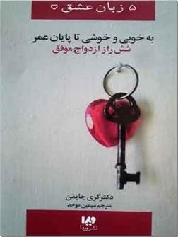 کتاب به خوبی و خوشی تا پایان عمر - پنج زبان عشق - شش راز ازدواج موفق - خرید کتاب از: www.ashja.com - کتابسرای اشجع