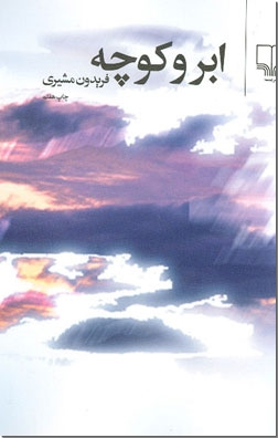خرید کتاب ابر و کوچه از: www.ashja.com - کتابسرای اشجع