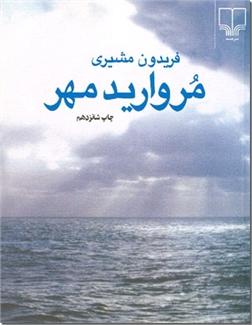 خرید کتاب مروارید مهر از: www.ashja.com - کتابسرای اشجع
