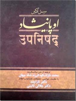 کتاب اوپانیشاد - سر اکبر - دوره دوجلدی، ترجمه از متن سانسکریت - خرید کتاب از: www.ashja.com - کتابسرای اشجع