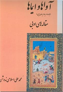 کتاب آواها و ایماها - مقاله های ادبی - ادامه جام جهان بین - خرید کتاب از: www.ashja.com - کتابسرای اشجع