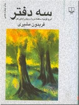کتاب سه دفتر مشیری - شعر فارسی - خرید کتاب از: www.ashja.com - کتابسرای اشجع
