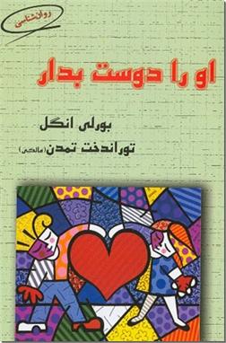 کتاب او را دوست بدار - روانشناسی وابستگی متقابل - خرید کتاب از: www.ashja.com - کتابسرای اشجع