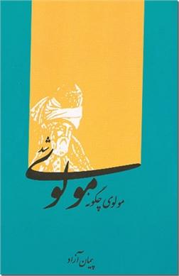 خرید کتاب مولوی چگونه مولوی شد از: www.ashja.com - کتابسرای اشجع