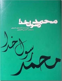 کتاب محمد رسول خدا صلوات اله - تحقیقی در ستایش پیامبر اکرم - خرید کتاب از: www.ashja.com - کتابسرای اشجع