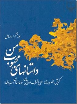 کتاب داستان های محبوب من - 6 - گزینش-نقد و بررسی - خرید کتاب از: www.ashja.com - کتابسرای اشجع