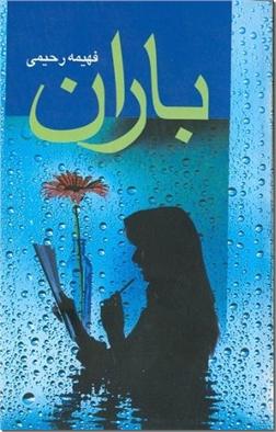 خرید کتاب باران از: www.ashja.com - کتابسرای اشجع