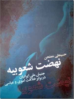 کتاب نهضت شعوبیه - جنبش ملی ایرانیان در برابر خلافت اموی و عباسی - خرید کتاب از: www.ashja.com - کتابسرای اشجع