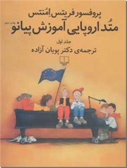 خرید کتاب متد اروپایی آموزش پیانو 1 از: www.ashja.com - کتابسرای اشجع