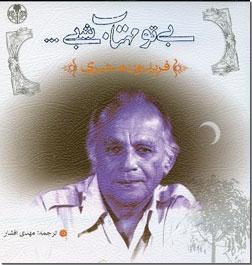 خرید کتاب بی تو مهتاب شبی ... از: www.ashja.com - کتابسرای اشجع