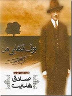 خرید کتاب بوف تنهایی من از: www.ashja.com - کتابسرای اشجع