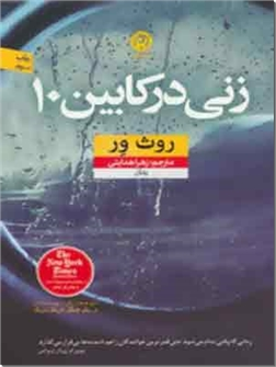 کتاب زنی در کابین 10 - ادبیات داستانی - رمان - خرید کتاب از: www.ashja.com - کتابسرای اشجع