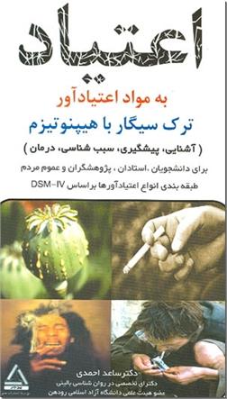 کتاب اعتیاد به مواد اعتیادآور و ترک سیگار با هیپنوتیزم - (آشنایی، پبشگیری، سبب شناسی، درمان) - خرید کتاب از: www.ashja.com - کتابسرای اشجع