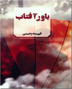 کتاب باور آفتاب - رمان - خرید کتاب از: www.ashja.com - کتابسرای اشجع