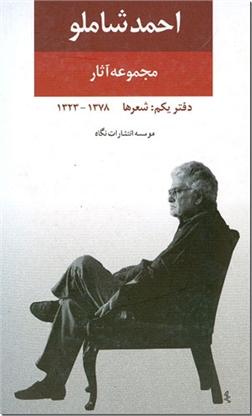 کتاب مجموعه آثار احمد شاملو 1 - دفتر یکم: شعرها - خرید کتاب از: www.ashja.com - کتابسرای اشجع