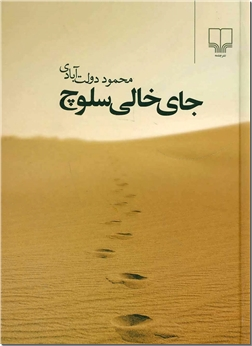 کتاب جای خالی سلوچ - ادبیات داستانی - رمان - خرید کتاب از: www.ashja.com - کتابسرای اشجع