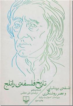 کتاب تاریخ فلسفه راتلج 5 - فلسفه غرب - خرید کتاب از: www.ashja.com - کتابسرای اشجع