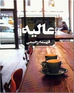 کتاب عالیه - رمان ایرانی - خرید کتاب از: www.ashja.com - کتابسرای اشجع