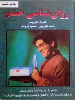 کتاب روانشناسی خشم - خشم یک پدیده کاملا طبیعی است. - خرید کتاب از: www.ashja.com - کتابسرای اشجع