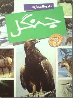 کتاب دایره المعارف جنگل - همه چیز درباره جنگل - خرید کتاب از: www.ashja.com - کتابسرای اشجع