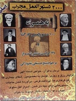 کتاب 2000 دستورالعمل مجرب - شیخ حسنعلی نخودکی -  - خرید کتاب از: www.ashja.com - کتابسرای اشجع