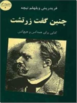 کتاب چنین گفت زرتشت نیچه - کتابی برای همه کس و هیچ کس - خرید کتاب از: www.ashja.com - کتابسرای اشجع
