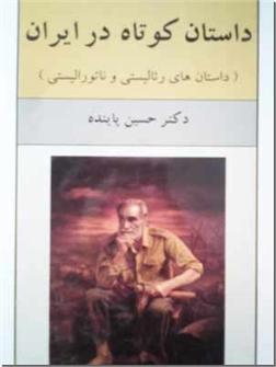 کتاب داستان کوتاه در ایران - نقد داستانهای ایرانی - سه جلدی - خرید کتاب از: www.ashja.com - کتابسرای اشجع