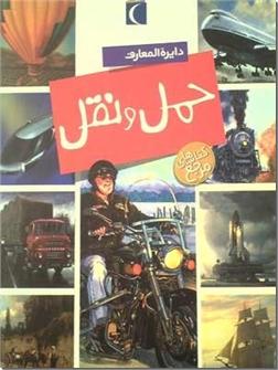 کتاب دایره المعارف حمل و نقل - همه چیز درباره وسایل نقلیه - خرید کتاب از: www.ashja.com - کتابسرای اشجع