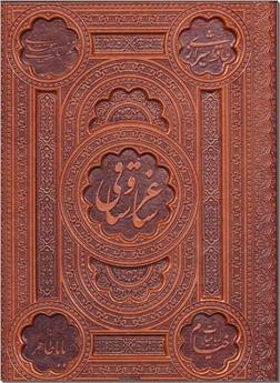 خرید کتاب ساغر و ساقی 2 زبانه - حافظ سعدی خیام باباطاهر از: www.ashja.com - کتابسرای اشجع