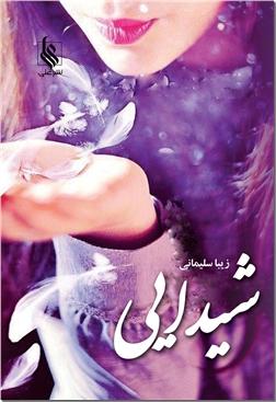 خرید کتاب شیدایی از: www.ashja.com - کتابسرای اشجع