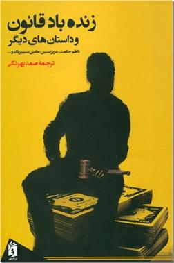 کتاب زنده باد قانون و چند داستان دیگر - مجموعه داستان های کوتاه - خرید کتاب از: www.ashja.com - کتابسرای اشجع