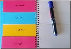 خرید کتاب کتاب کوچک داستان نویسی من از: www.ashja.com - کتابسرای اشجع
