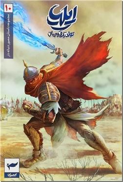 کتاب ایلیا - کمیک استریپ 10 - داستان های مصور دنباله دار - خرید کتاب از: www.ashja.com - کتابسرای اشجع