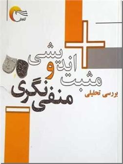 کتاب بررسی تحلیلی مثبت اندیشی و منفی نگری - همه چیز ابتدا در اندیشه اتفاق می افتد - خرید کتاب از: www.ashja.com - کتابسرای اشجع