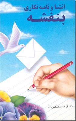 کتاب انشا و نامه نگاری بنفشه -  - خرید کتاب از: www.ashja.com - کتابسرای اشجع