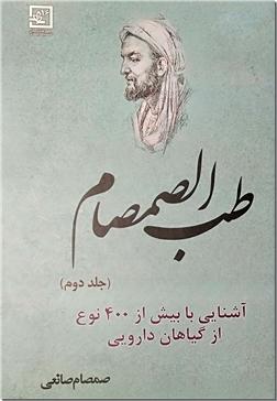 کتاب طب الصمصام - ج2 - آشنایی با گیاهان دارویی - خرید کتاب از: www.ashja.com - کتابسرای اشجع