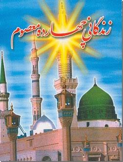 خرید کتاب زندگانی چهارده معصوم - جیبی از: www.ashja.com - کتابسرای اشجع